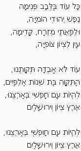 Hino Nacional de Israel