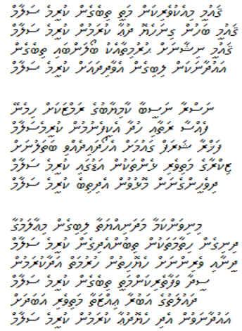 Hino Nacional das Maldivas