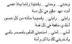 Hino Nacional do Iêmen